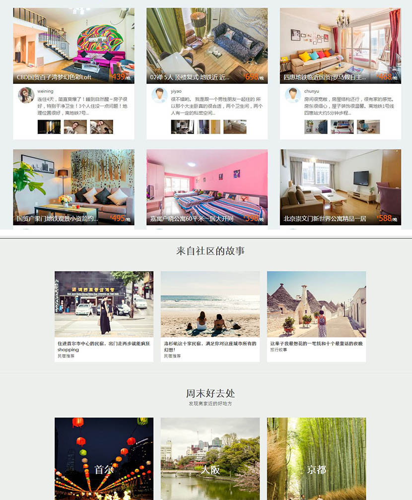 Screenshots of Tujia (top) and Airbnb (bottom) websites illustrate the two companies' different selling points.