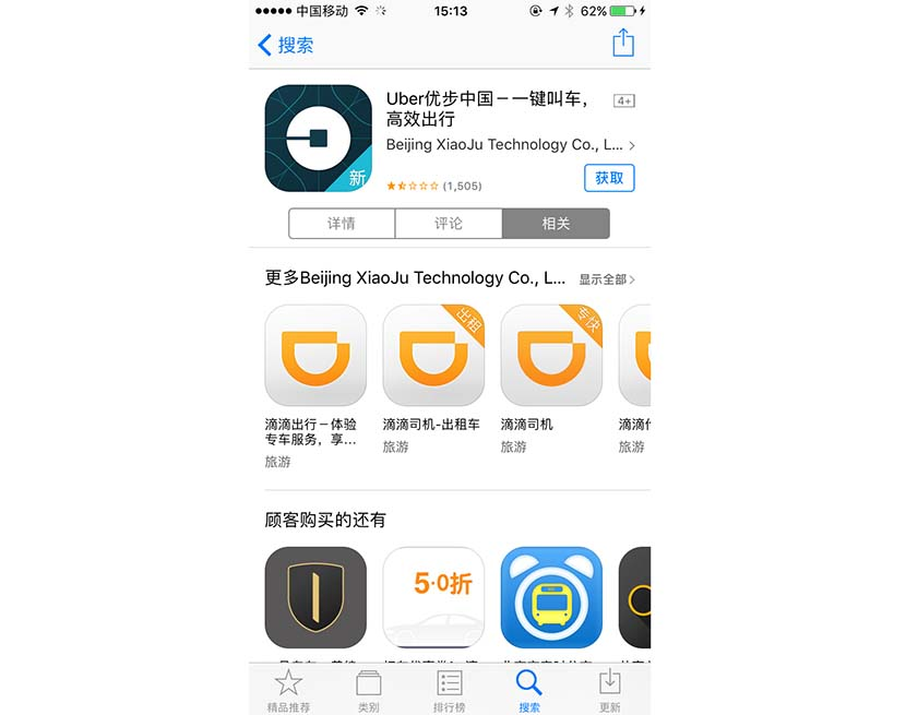 A screenshot from the Apple iTunes store shows that the current version of the Uber app (above) is developed by Beijing XiaoJu Technology Co. Ltd., which also produced the Didi Chuxing app (middle).