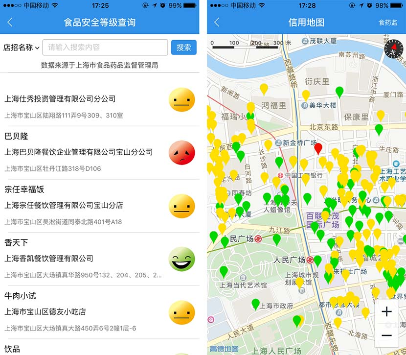 A screenshot (left) from the 'Honest Shanghai' app shows a list of restaurants with their accompanying hygiene emoticons; another (right) shows an interactive map of restaurants according to their color-coded hygiene grades.
