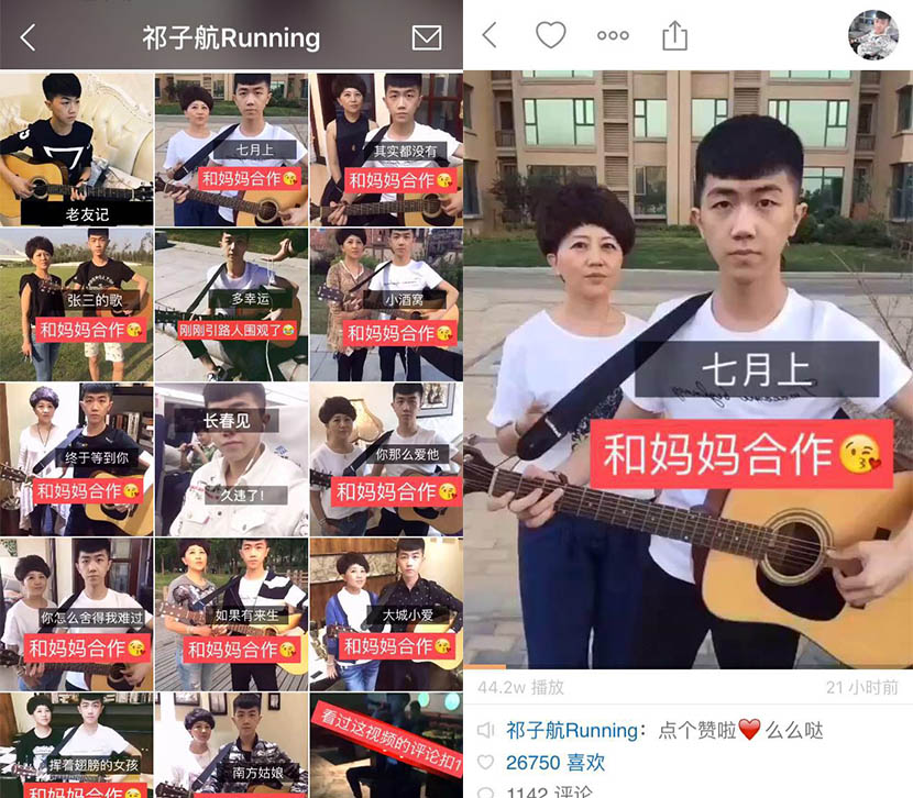 Combined images show the homepage of Qi Zihang (left) and a live stream of him playing the guitar, accompanied by his mother (right).